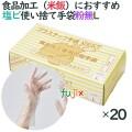 プラスチックグローブ 粉なし プラスチック手袋 NEXT パウダーフリー Lサイズ 2000枚(100枚×20小箱)/ケース