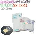 クリロン化成 彊美人(きょうびじん)厚70μ XS-1220 120×200mm 3000枚 ナイロンポリ