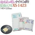 クリロン化成 彊美人(きょうびじん)厚70μ XS-1423 140×230mm 3000枚 ナイロンポリ