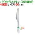 バイオマスプラナイフ 160mm 3000本(100本×30袋)/ケース SD-177  使い捨てナイフ 環境配慮 個包装( 単袋)