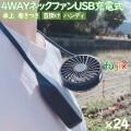 扇風機 首かけ 4WAYネックファン ネイビー 24個/ケース まとめ買い ヒロコーポレーション