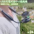 扇風機 首かけ 軽い 軽量 USB充電式 NEWネックツインファン ネイビー 24個/ケース まとめ買い ヒロコーポレーション