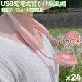 扇風機 首かけ 軽い 軽量 USB充電式 NEWネックツインファン ピンク 24個/ケース まとめ買い ヒロコーポレーション