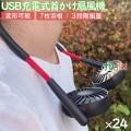 扇風機 首かけ 軽い 軽量 USB充電式 ネックツインファン ブラック 24個/ケース まとめ買い ヒロコーポレーション