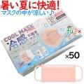 冷感マスク 不織布 50枚 業務用 ピンク
