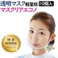 透明マスク マスクリアエコノ 10枚 M-ECONO-10