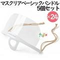 透明衛生マスク ウィンカム 透明マスク mask プラスチックマスク 業務用マスク 笑顔の見えるマスク ユニフォーム 接客マス