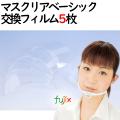 マスクリア ベーシック専用交換フィルム【クリアタイプ】 M-FILM-5(5枚入)