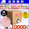 ウィルバス 100ppm 10L バロンボックス2本/ケース 【次亜塩素酸ナトリウム】【食品添加物殺菌料】