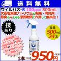 ウィルバス S 100ppm 500mL スプレーボトル24本/ケース 【次亜塩素酸ナトリウム】【ウィルバス 100ppm同等品】