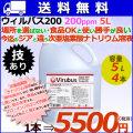 ウィルバス 200 200ppm 5L エコパック4本/ケース 【次亜塩素酸ナトリウム】【食品添加物殺菌料】