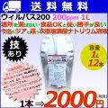 ウィルバス 200 200ppm 1L エコパック12本/ケース 【次亜塩素酸ナトリウム】【食品添加物殺菌料】