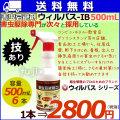 ウィルバス-IB 500mL スプレーボトル 1本 害虫忌避剤 4580385406407