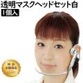ウィンカム ヘッドセット 透明マスク 1個  ホワイト