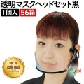 ウィンカム ヘッドセット 透明マスク 1個