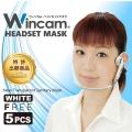 ウィンカム ヘッドセット 透明マスク 1個 ホワイト W-HSM-5W