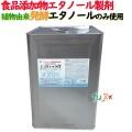 エコクイックα78 18L/ケース 一斗缶 植物由来 発酵エタノール のみ使用 アルコール製剤