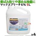 漂白剤 塩素系 マックスブリーチ 6% 20L(5L×4本/ケース) 業務用 キッチン用 除菌漂白剤