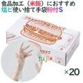 プラスチックグローブ 粉付 プラスチック手袋 NEXT パウダー付 Sサイズ 2000枚(100枚×20小箱)/ケース