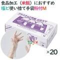 プラスチックグローブ 粉付 プラスチック手袋 NEXT パウダー付 Mサイズ 2000枚(100枚×20小箱)/ケース