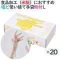 プラスチックグローブ 粉付 プラスチック手袋 NEXT パウダー付 Lサイズ 2000枚(100枚×20小箱)/ケース