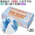 プラスチックグローブ 粉なし プラスチック手袋 NEXT ブルー パウダーフリー Sサイズ 2000枚(100枚×20小箱)/ケース