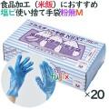 プラスチックグローブ 粉なし プラスチック手袋 NEXT ブルー パウダーフリー Mサイズ 2000枚(100枚×20小箱)/ケース