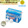男子トイレ用消臭尿石防止剤 バイオタブレット ケース付 トイレ用 ハーブの香り 4901070121410