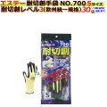 耐切創手袋 モデルローブNO.700 ツヌーガ(東洋紡)採用 Sサイズ 30袋入/ケース