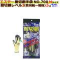 耐切創手袋 モデルローブNO.700 ツヌーガ(東洋紡) Mサイズ 5袋(5双)入