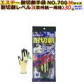 耐切創手袋 モデルローブNO.700 ツヌーガ(東洋紡)採用 Mサイズ 30袋入/ケース