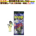 耐切創手袋 モデルローブNO.700 ツヌーガ(東洋紡) Lサイズ 5袋(5双)入