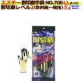 耐切創手袋 モデルローブNO.700 ツヌーガ(東洋紡) LLサイズ 5袋(5双)入