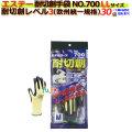 耐切創手袋 モデルローブNO.700 ツヌーガ(東洋紡) LLサイズ 30袋入/ケース