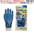 ニトリルソフト ジャージ LLサイズ  10双×6袋/ケース モデルローブ NO.604 エステー