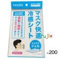 ネピア マスク快適冷感シート 1シート(ジェル6枚)×200袋(10袋×20小箱)/ケース 暑さ対策