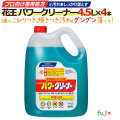 花王 パワークリーナー 4.5L×4本/ケース【厨房機器用 強力洗浄剤】