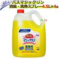 花王 バスマジックリン 4.5L×4本/ケース【浴室用洗剤・業務用洗剤】4901301021205