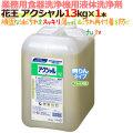 花王 食器洗浄機用洗剤 アクシャル 13kg×1本