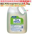 花王 食器洗浄機用乾燥剤 アクシャル ドライリンス 4.5Kg×2本/ケース