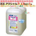 花王 食器洗浄機用洗剤 アクシャルP 13kg×1本