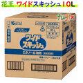 花王 業務用ワイドスキッシュ 10L/ケース 食添アルコール製剤
