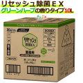 花王 リセッシュ 除菌EX 業務用 10L (グリーンハーブの香り) 花王プロシリーズ/ケース【業務用消臭剤】
