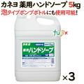 カネヨ 薬用ハンドソープ 5kg