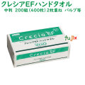 日本製紙クレシア クレシアEF ハンドタオル ソフトタイプ 200W 2枚重ね 200組(400枚)×30パック/ケース