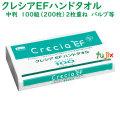 日本製紙クレシア クレシアEF ハンドタオル ソフトタイプ 100W 2枚重ね 100組(200枚)×60パック/ケース