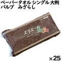エリエール ペーパータオル 無漂白 シングル 大判 150枚 ×25パック/ケース 703319