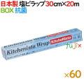 キッチニスタラップ抗菌 BOX 30cm×20m HACCP(ハセップ)