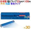 キッチニスタラップ抗菌ブルー 外刃 22cm×100m HACCP(ハセップ)