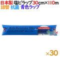 キッチニスタラップ抗菌ブルー   詰替  30cm×110m HACCP(ハセップ)